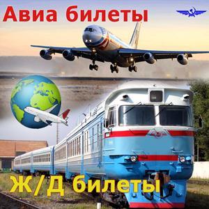 Авиа- и ж/д билеты Островского