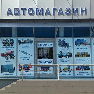 Автомагазины Островского