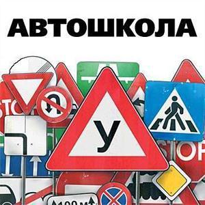 Автошколы Островского