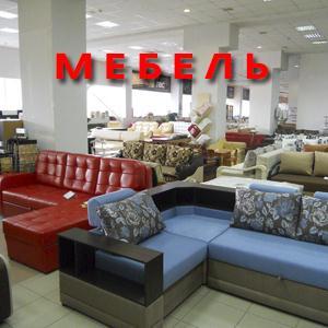 Магазины мебели Островского