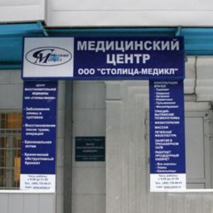 Медицинские центры Островского