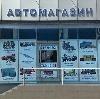 Автомагазины в Островском