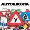 Автошколы в Островском