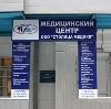 Медицинские центры в Островском