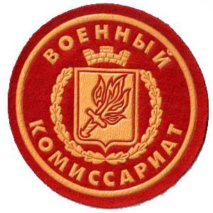 Военкоматы, комиссариаты Островского